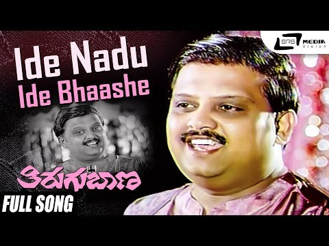 Ide Naadu Ide Bhashe Song Lyrics – Thirugu Baana Movie
