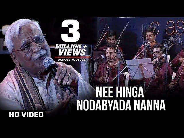 Nee Hinga Nodabyada Nanna Song Lyrics